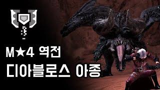[MHW:IB PC] 차지액스 역전 흑각룡 디아블로스 아종 | M★4 검게 번쩍이는