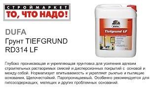 Грунт Dufa Tiefgrund RD14 5л - грунтовка глубокого проникновения, грунтовка купить(Строймаркет