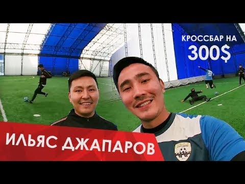 Кроссбар на 300 $ / Ильяс Джапаров / Лонгшоты