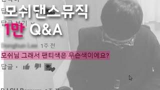 모쉬댄스뮤직 1만 Q&A 답변영상 ㅋㅋ (모쉬댄스뮤직)