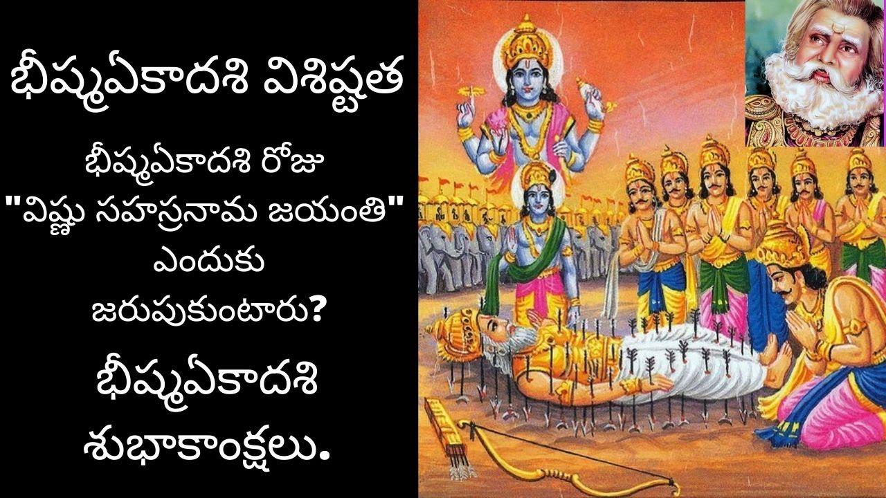 Bheeshma Ekadasi Importance Vishnu Sahasra Nama Jayanthi Bhishma Ekadashi Wishes Tirupathi Rao Youtube