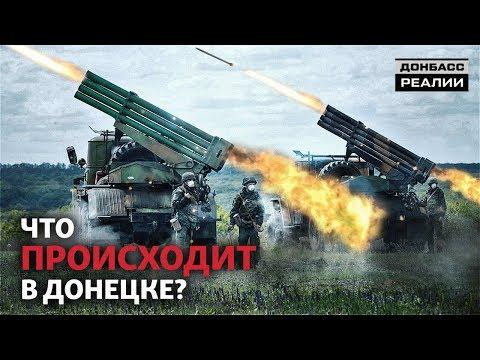 Россия обещает Украине «непоправимые последствия» на Донбассе | Донбасc Реалии