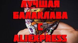САМАЯ КРУТАЯ БАЛАКЛАВА С ALIEXPRESS!!!