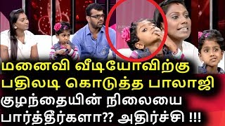 Thadi Balaji Open Talk For the video uploaded by his wife Nithya | what happen to his daughter