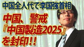 中国、全人代で「中国製造2025」を封印!今頃隠しても...|竹田恒泰チャンネル2