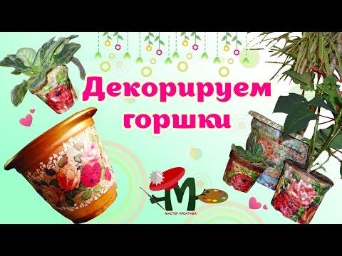 Как сделать недорогой и красивый горшок для цветов