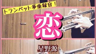 星野源「恋」トランペット 多重録音