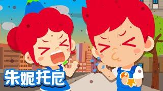 [Eng Sub] 雾霾歌   好习惯儿歌   Kids Song In Chinese   儿歌童谣   卡通动画   朱妮托尼