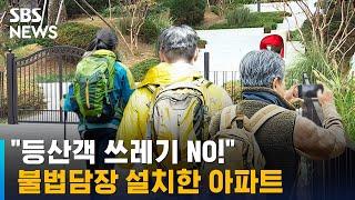 """""""등산객 쓰레기 NO!""""…불법담장 설…"""