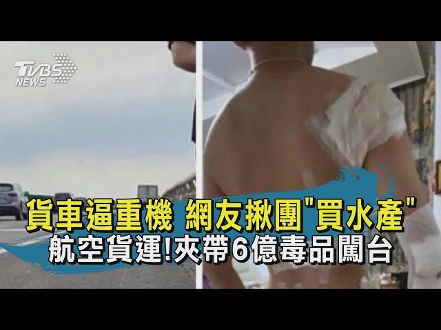 【TVBS新聞精華】20200928 貨車逼重機 網友揪團