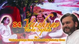 84 Vaishnav Varta Saptah - Baroda || Day-7 || Shri Dwarkeshlalji Mahodayshri (Kadi-Ahmedabad)