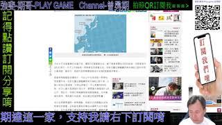 颱風 每週五期哥直播報報(為大家帶來更多新資訊)感謝您的支持 2020/07/31
