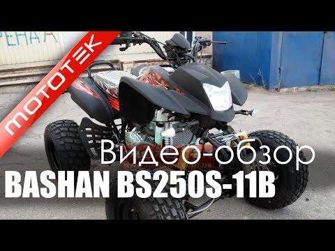 Квадроцикл Bashan ATV BS250S-11B 250cc sport | Видео Обзор | Обзор от Mototek