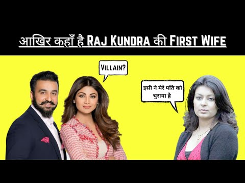 Kavita Kundra (Biography) - Raj Kundra's First Wife