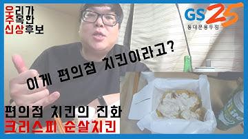 [편알못가이드] GS25에서 파는 치킨 먹어봤니? 편의점 치킨의 진화! 크리스피순살치킨(feat.크리미 어니언 소스)