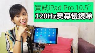 我沒名字ARROW - ipad pro10.5+apple pencil開箱 / 網友問題解答