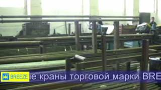 Шаровые краны BREEZE (Олбризсервис) на armtorg.ru(, 2009-11-15T06:24:21.000Z)