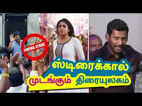 Film Industry Stuck in STRIKES : Actor and Actress in Tension Mode | Vishal | kalakkal cinema | News