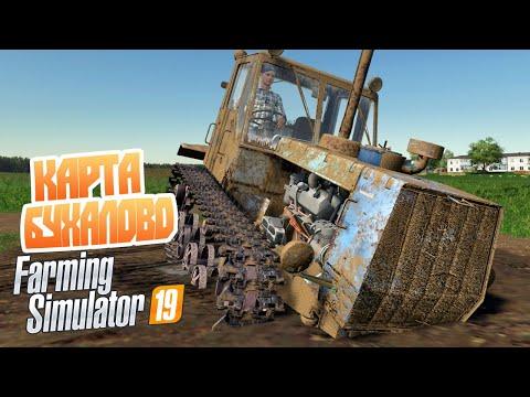 Что изменилось на Бухалово за 5 лет? Обновленная карта Бухалово - Farming Simulator 19