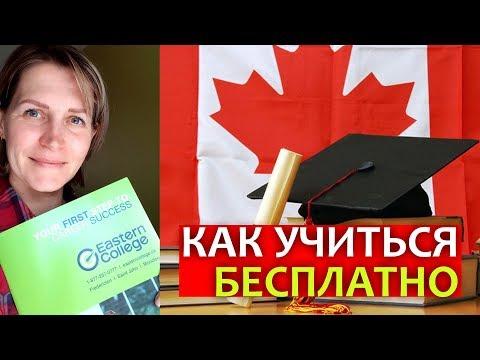 НОВАЯ ПРОФЕССИЯ, УЧЕБА, РАБОТА В КАНАДЕ 2020 Как учиться в Канаде бесплатно Saint John New Brunswick