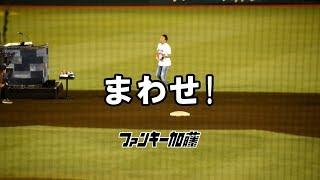 ファンキー加藤ミニライブ in koboパーク宮城 Part 4『まわせ!』