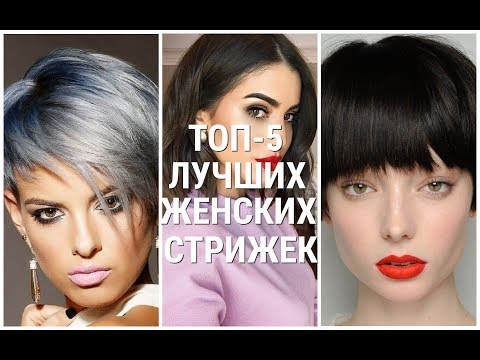 ТОП - 5 ЛУЧШИХ ЖЕНСКИХ СТРИЖЕК СЕЗОНА 2019 - 2020 / TOP 5 BEST WOMEN'S HAIRCUTS.