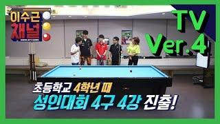 이수근채널 TV ver.4] vs 당구신동 (feat.화제집중)