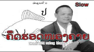 ຄຶດຮອດໜອງຄາຍ  -  ຮ້ອງໂດຍ :  ກ. ແກ້ວກ່ຳພ້າ  -  Kor Keokampha  (VO) ເພັງລາວ ເພງລາວ เพลงลาว lao song