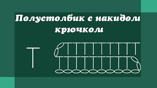 Полустолбик с накидом - Вязание крючком для начинающих