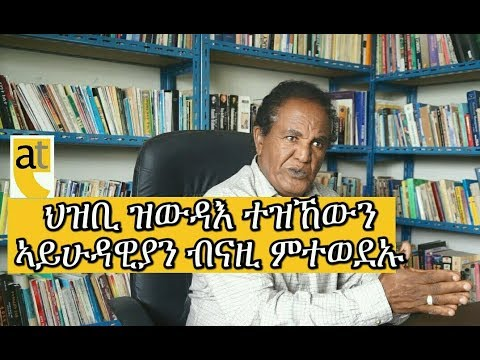 Muluwork Kidanemariam Speaks out on Current political events