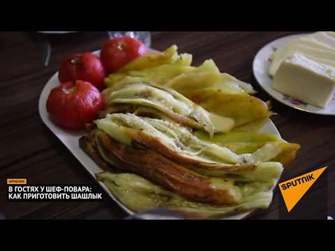 Армянский секрет Карского шашлыка, приготовленного не на огне