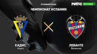 Кадис Леванте КФ 1 7 бесплатный прогноз на матч Футбол Испания Чемпионат Ла Лига