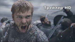 Фильм Легенда о Коловрате (2017 / Трейлер)