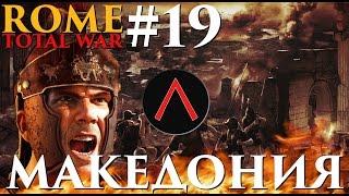 БИТВА 296 VS 1447 ● Rome: Total War #19 (Македония)