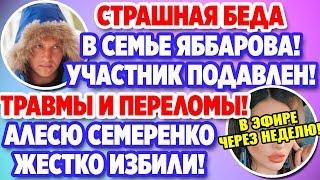 Дом 2 Свежие новости и слухи! Эфир 22 ФЕВРАЛЯ 2020 (22.02.2020)