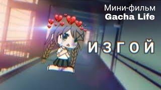 Изгой 1/2 || Мини-фильм || Gacha life на русском ❤