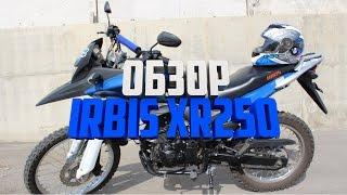 Обзор Мотоцикла #1 IRBIS XR250(Итак! Это первое видео! Просим прощения за качество звука, следующие видео будут с нарастанием улучшения..., 2016-09-10T15:26:50.000Z)