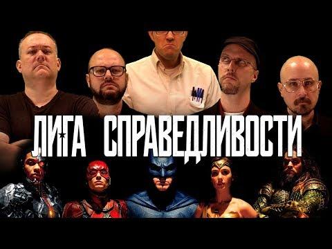 Ностальгирующий Критик - Лига Справедливости