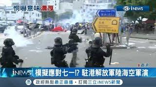 恫嚇意味明顯!鎮壓香港箭在弦上? 解放軍長槍瞄準中環|記者 張心衡|【國際局勢。先知道】20190703|三立iNEWS
