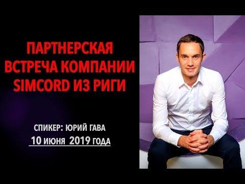 Партнерская встреча компании Simcord от 10 июня 2019 года / Юрий Гава