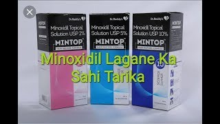 How to Apply Minoxidil - Secret to Stop Hair fall