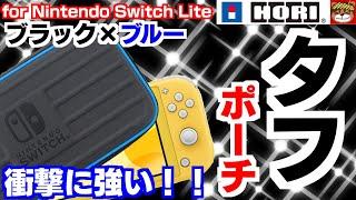 スイッチライトを衝撃から守るタフポーチ!!凹凸加工で耐久性に優れ収納スペースも充実!!HORI タフポーチ for Nintendo Switch Lite ブラック×ブルーを開封&紹介!!