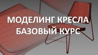 Моделирование кресла в 3Ds MAX. Часть 1