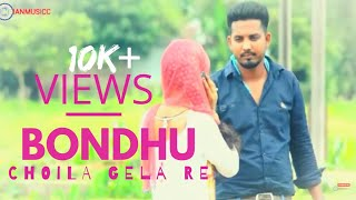 Bondhu Choila Gela Re || hatsingimari local video || indianmusicc