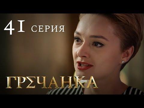 Фильм гречанка серия 41