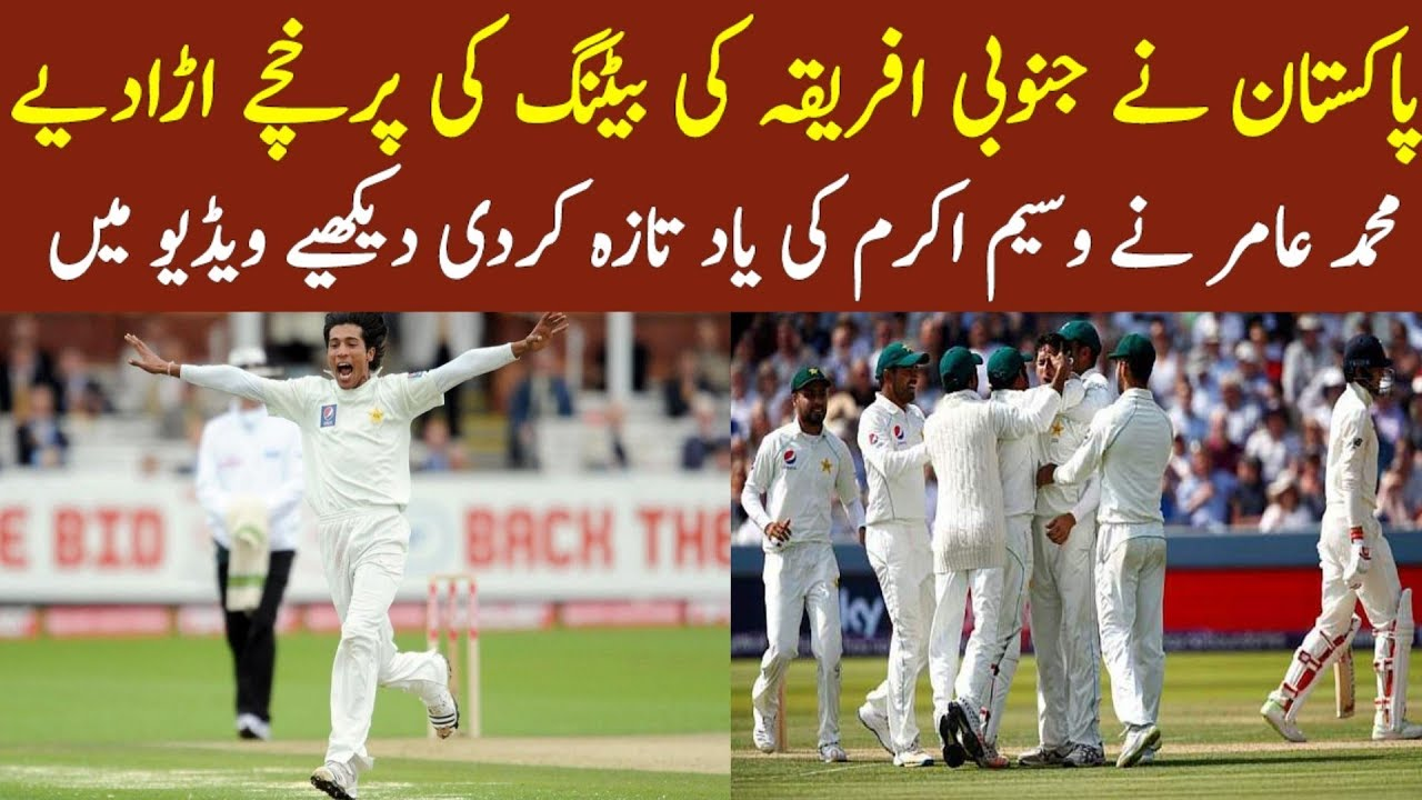 Muhammad Amir great bowling against south africa Ist test