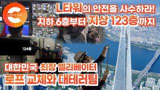대한민국에서 가장 높고…