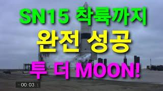 테슬라 소식 뉴스 주식 스타쉽 SN15 완전 성공!!!…