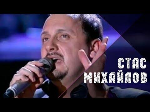 Клип Стас Михайлов - Нежданная любовь