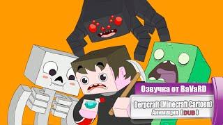 Derpcraft пародия на Minecraft ДУБЛЯЖ 16